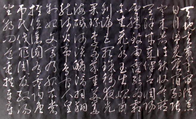 王羲之《千字文》草书 - 严老夫子 - 严老夫子的博客