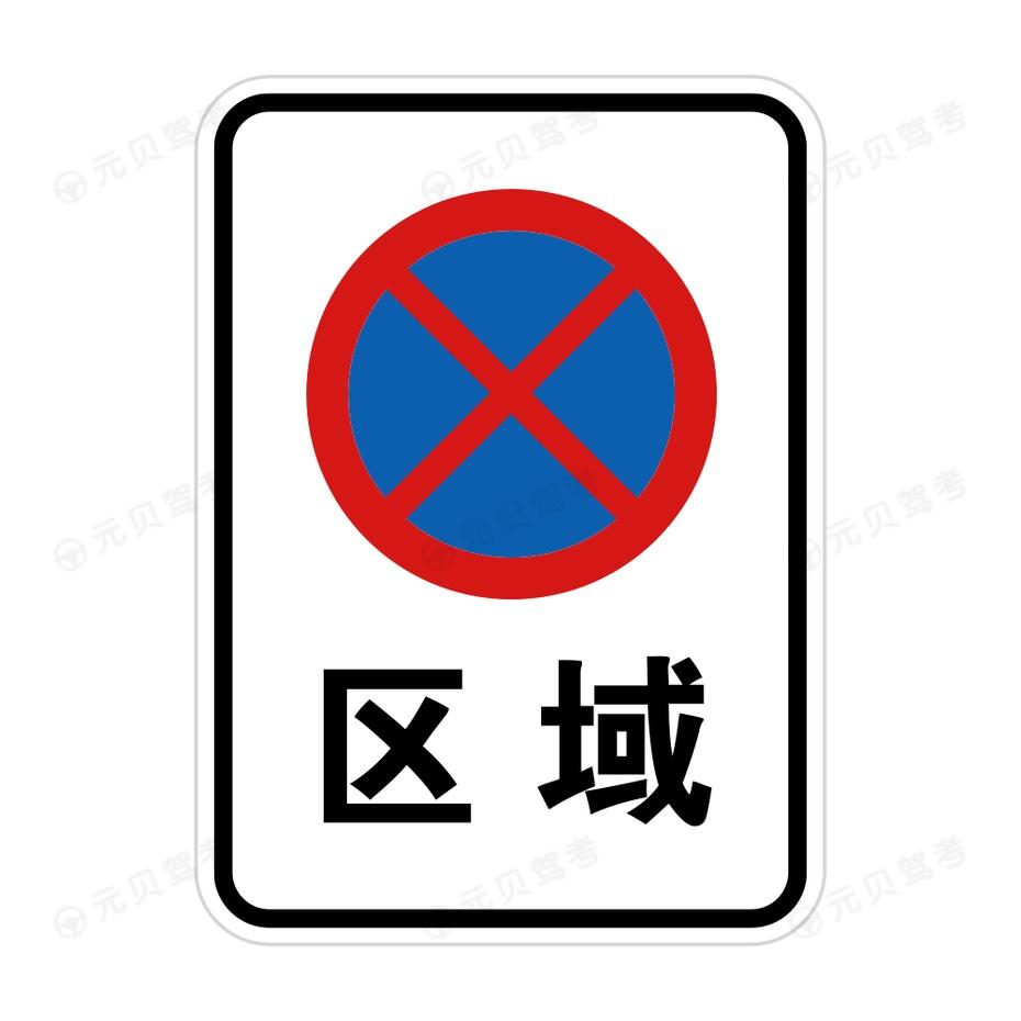 禁止区域停车