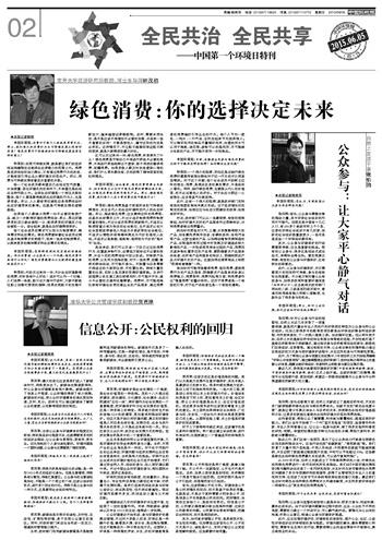 绿色消费:中国环境报访谈 - 钟茂初 - 钟茂初的博客