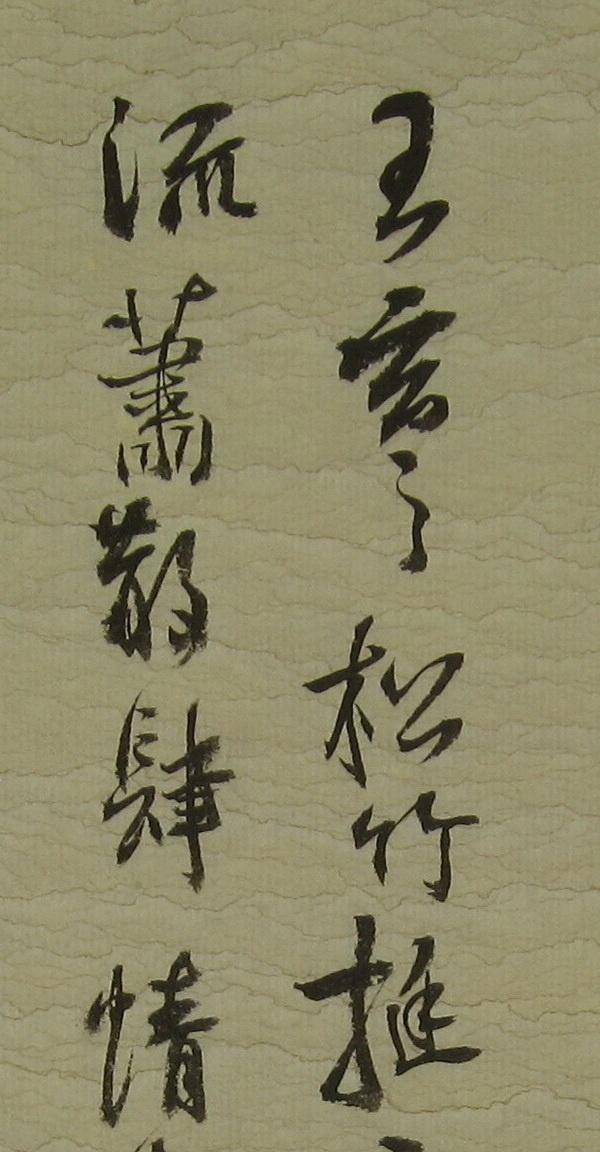 學蘭亭詩    王玄之 - shou zhu yan  - Shouzhu an的網易博客