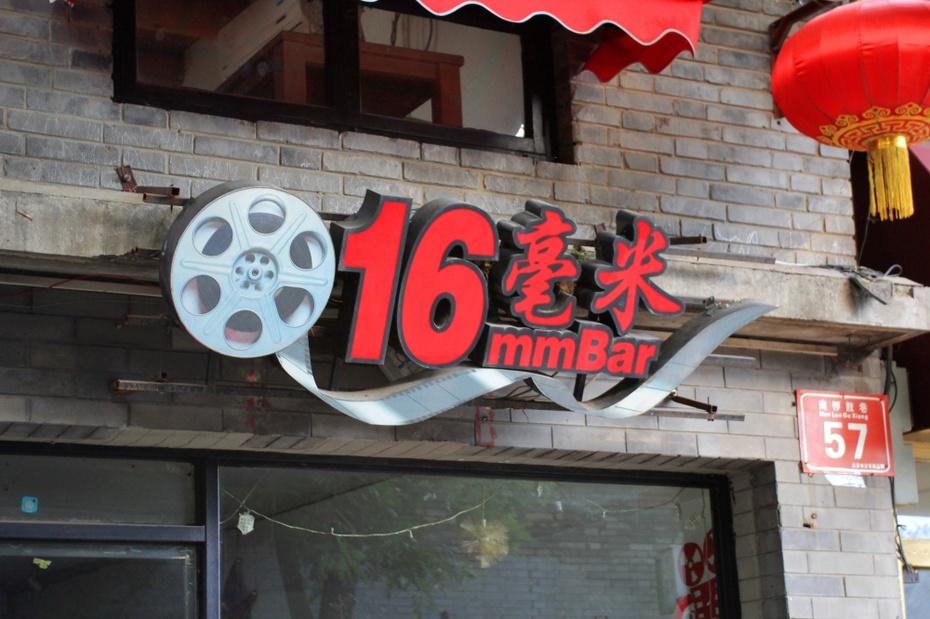北京胡同的龙头大哥:南锣鼓巷 - 余昌国 - 我的博客