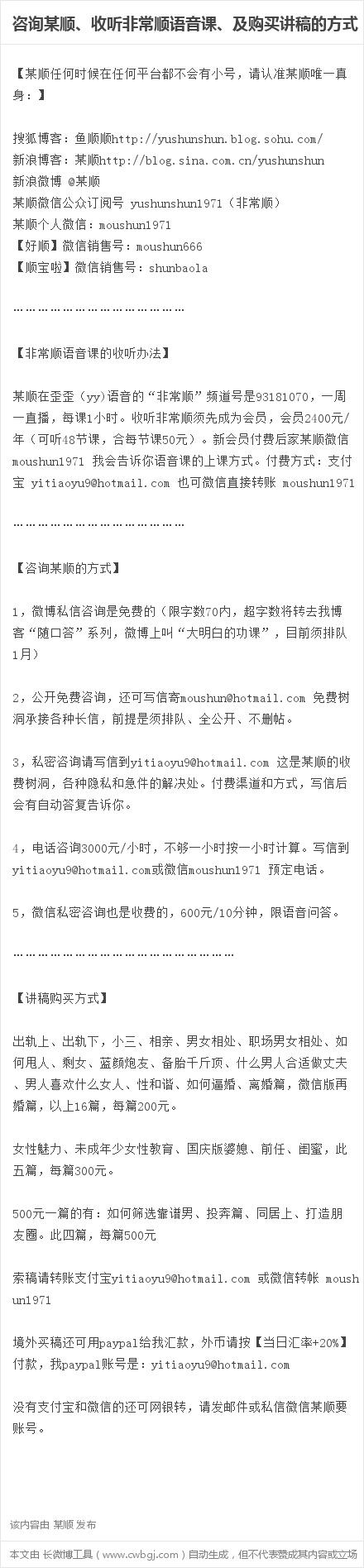 顺口答二三零七 - yushunshun - 鱼顺顺的博客