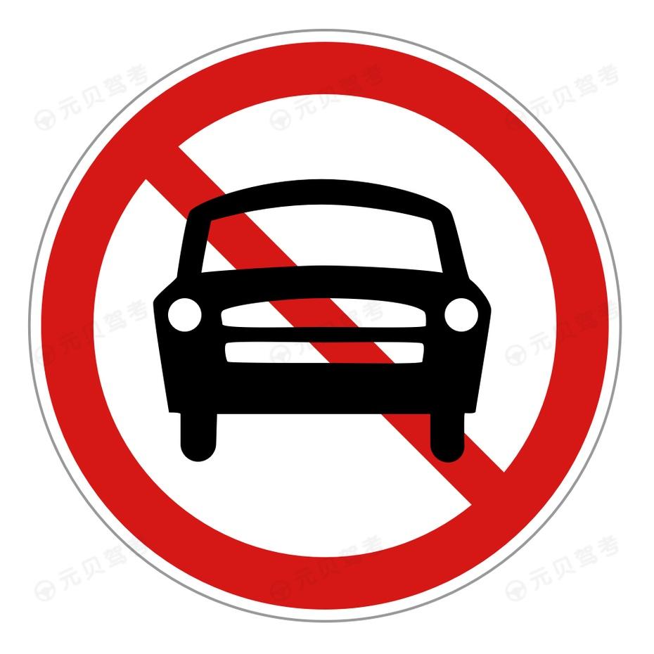 禁止机动车驶入