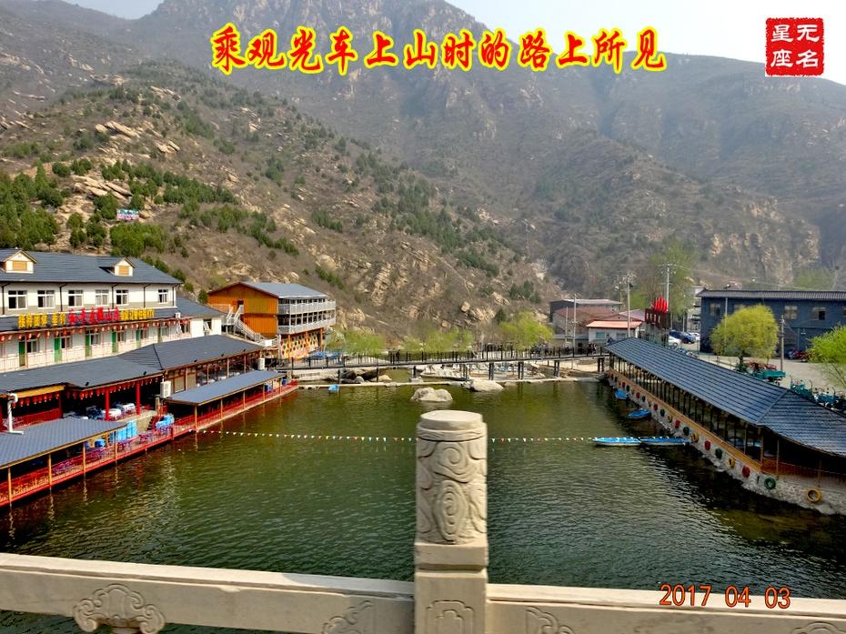 青龙峡风景区一游
