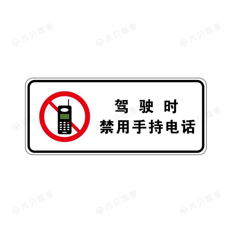 驾驶时禁用手机