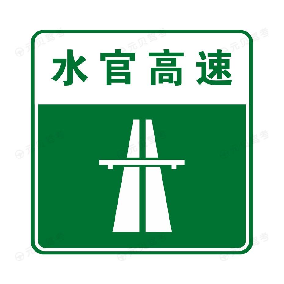 无统一编号的高速公路或城市快速路起点