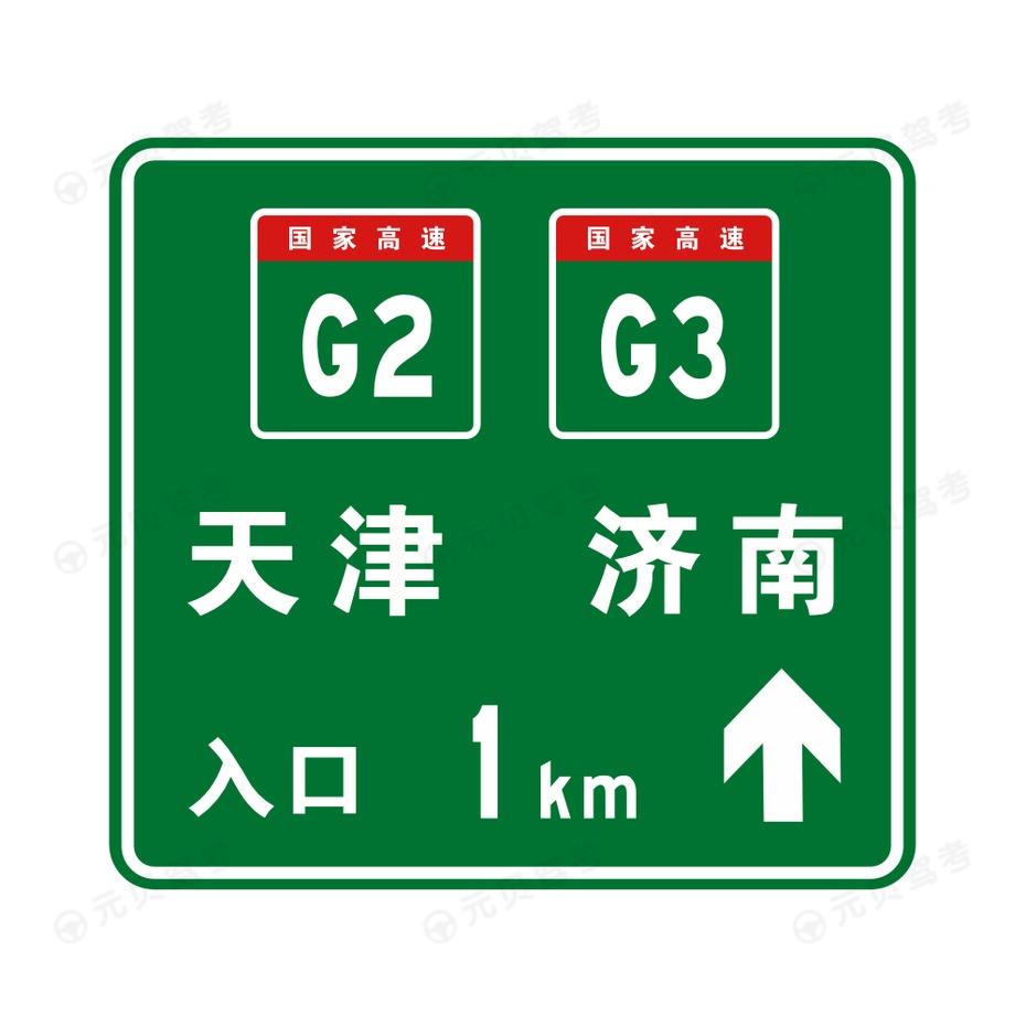 高速公路入口预告2