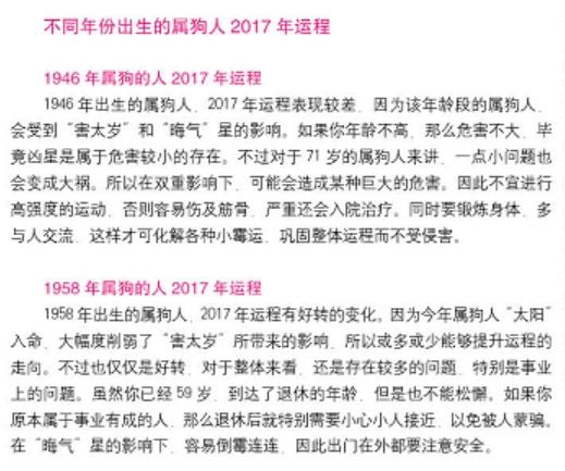 2017:属狗害太岁咋化解? - 郑博士说风水 - 郑博士说风水