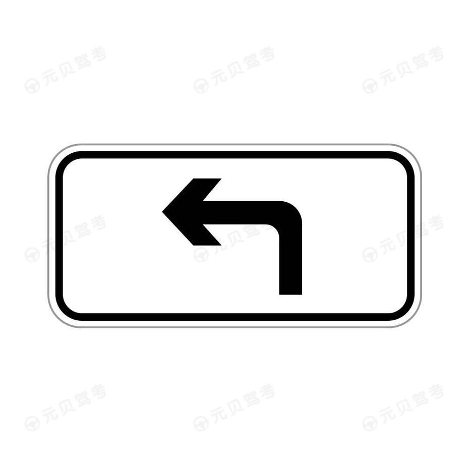 行驶方向8