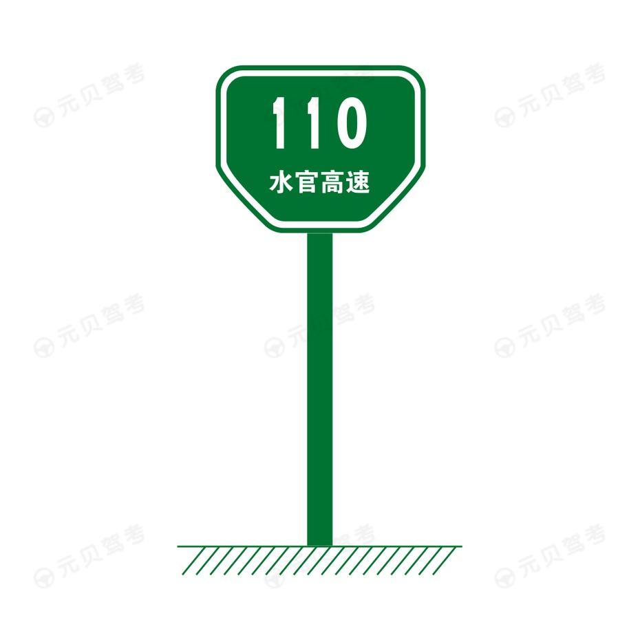 无统一编号的高速公路或城市快速路里程碑