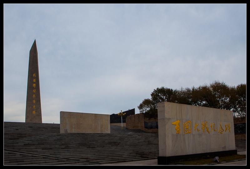 三晋行 —— 永久的丰碑(3) 阳泉百团大战纪念地 - 海军航空兵 - 海军航空兵