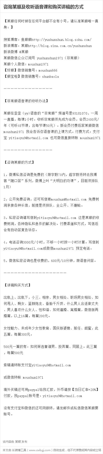 顺口答二二八零 - yushunshun - 鱼顺顺的博客
