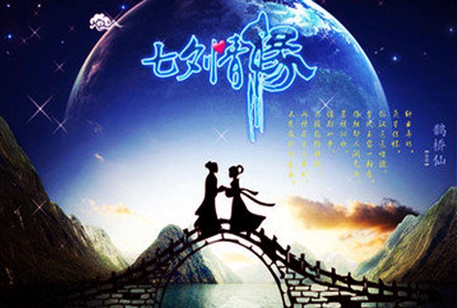 七絕·七夕 - 雲卷雲舒 - ashiadu的博客