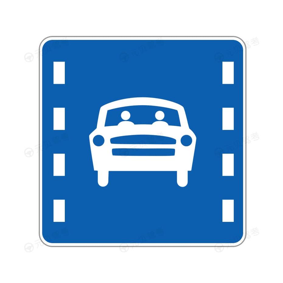 多乘員車輛專用車道