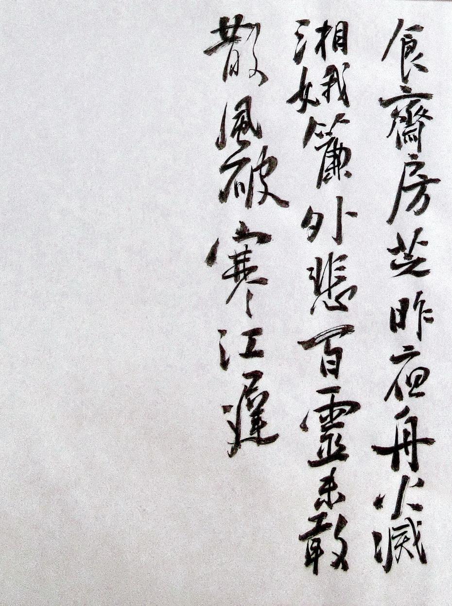 鈔杜甫 蘇大侍御訪江浦 - shou zhu yan  - Shouzhu an的網易博客