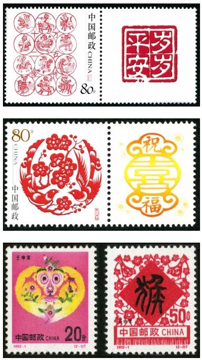 邮票上的剪纸