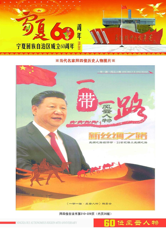 拜四俊:《庆祝宁夏成立60周年·60位风云人物》第二版 - 共青人 - 网易拜四俊