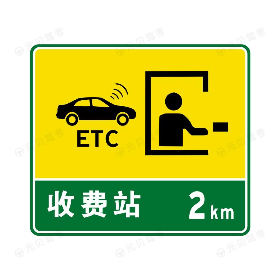 设有电子不停车收费(ETC)车道的收费站预告1