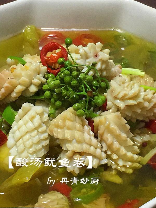麻辣酸脆的酸汤鱿鱼卷 - 慢美食博客 - 慢美食博客 美食厨房