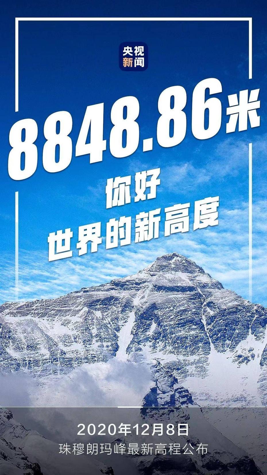"""8848.86米!珠峰为何""""长高了""""?"""