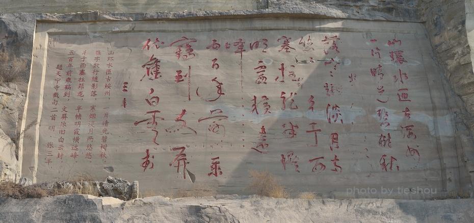 陕北风情(17)—— 三十里铺村_图1-28