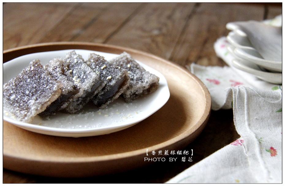 【香煎蕨根糍粑】绿色原生态的舌尖美味 - 慢美食 - 慢 美 食