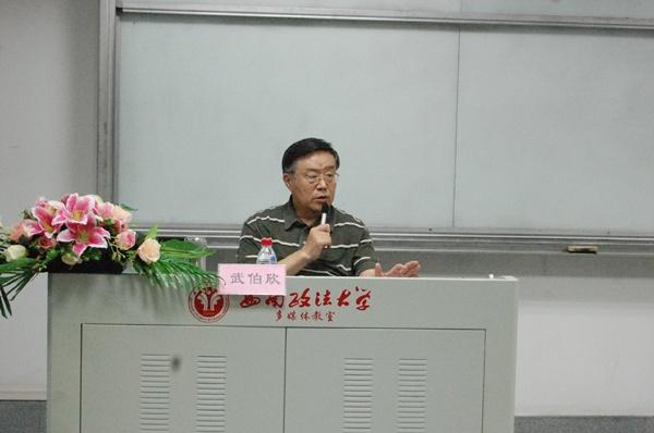 武伯欣教授受邀到西南政法大学、西南大学做讲座 - 公安大学-武伯欣教授 - 中国心理测试技术-办案22年