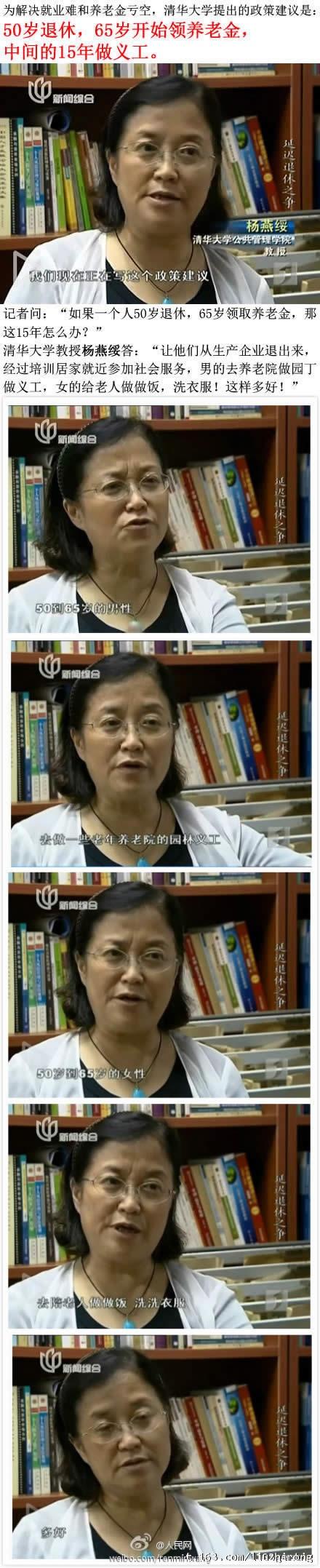 """""""以房养老""""不如废除""""双轨制"""" - dengjianfu2356 - dengjianfu2356的博客"""