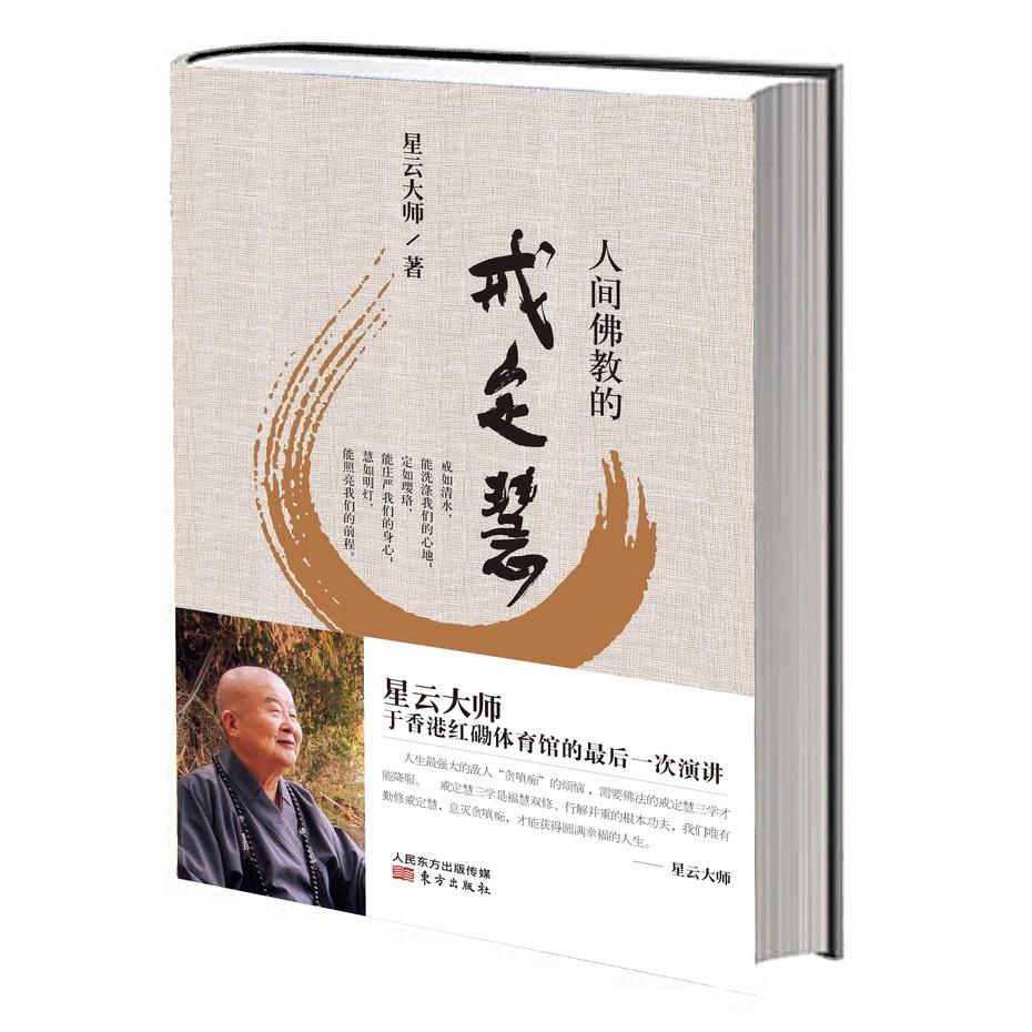 星云大师:享受不动心的艺术生活 - 东方觉悟社 - 东方觉悟社