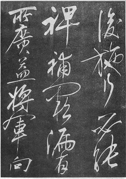 肆意挥洒岳飞书法,看着就心潮澎湃! - 书法报网 - 书法报网博客