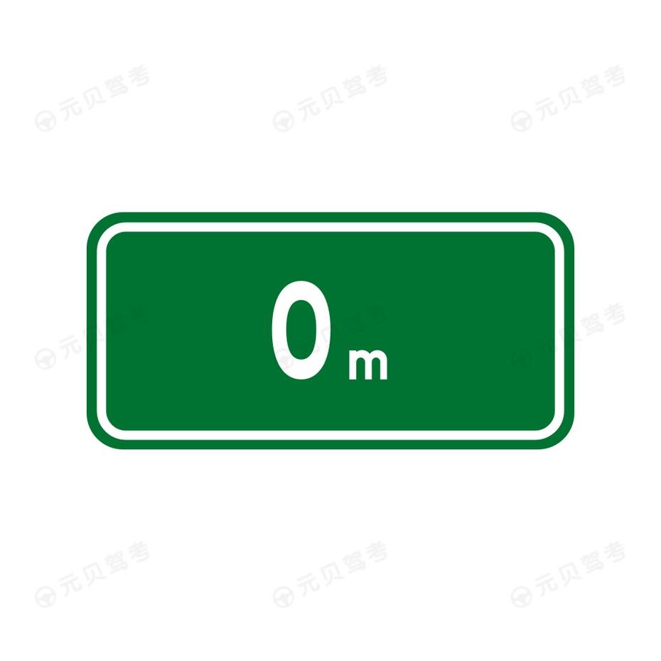车距确认3