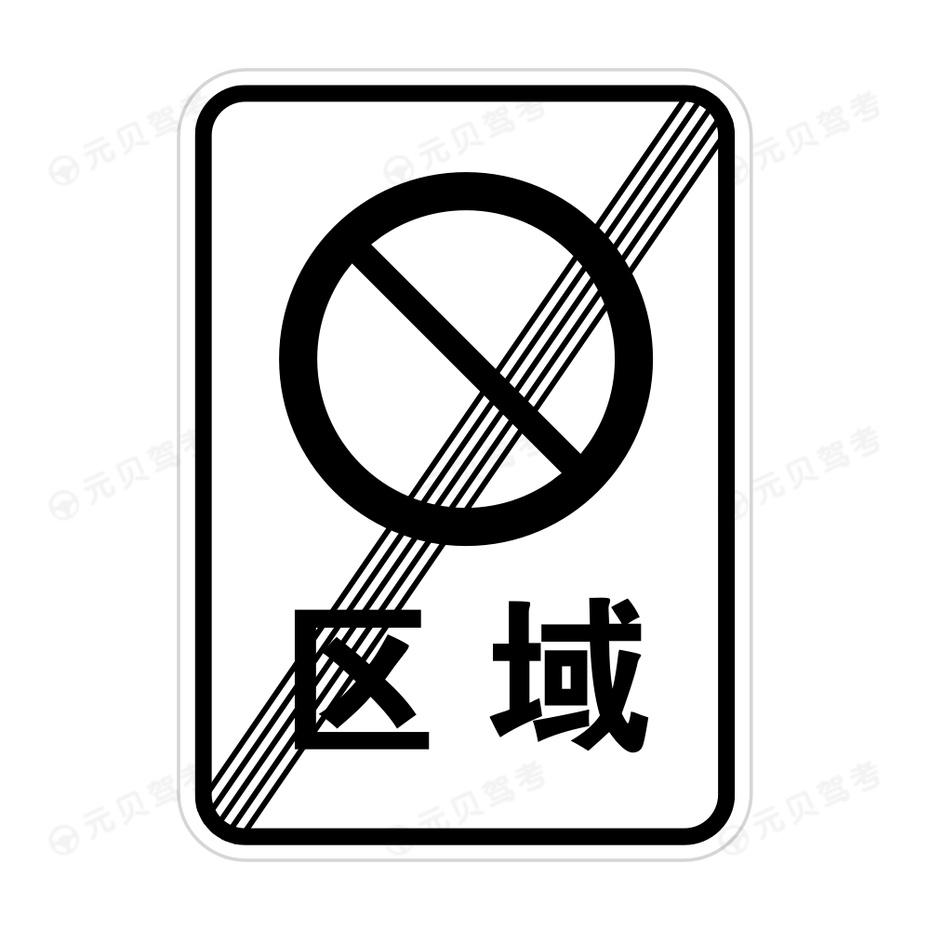 区域禁止长时停车解除