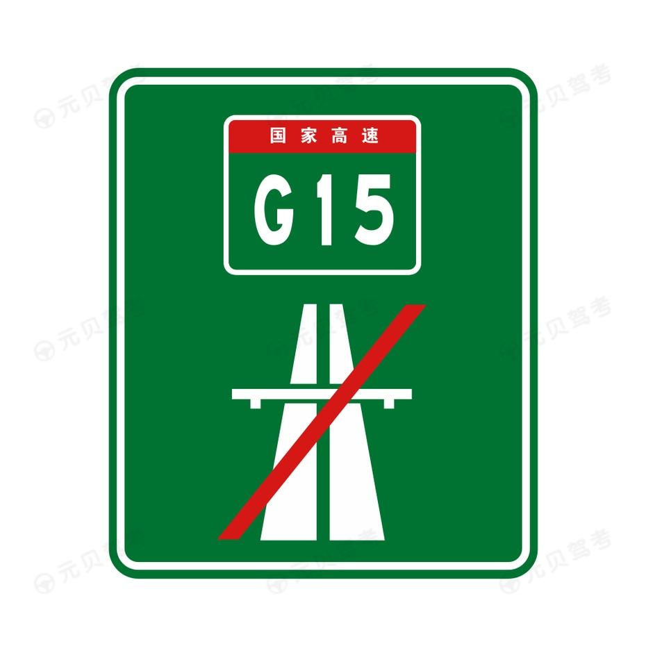 国家高速公路、省级高速公路终点1