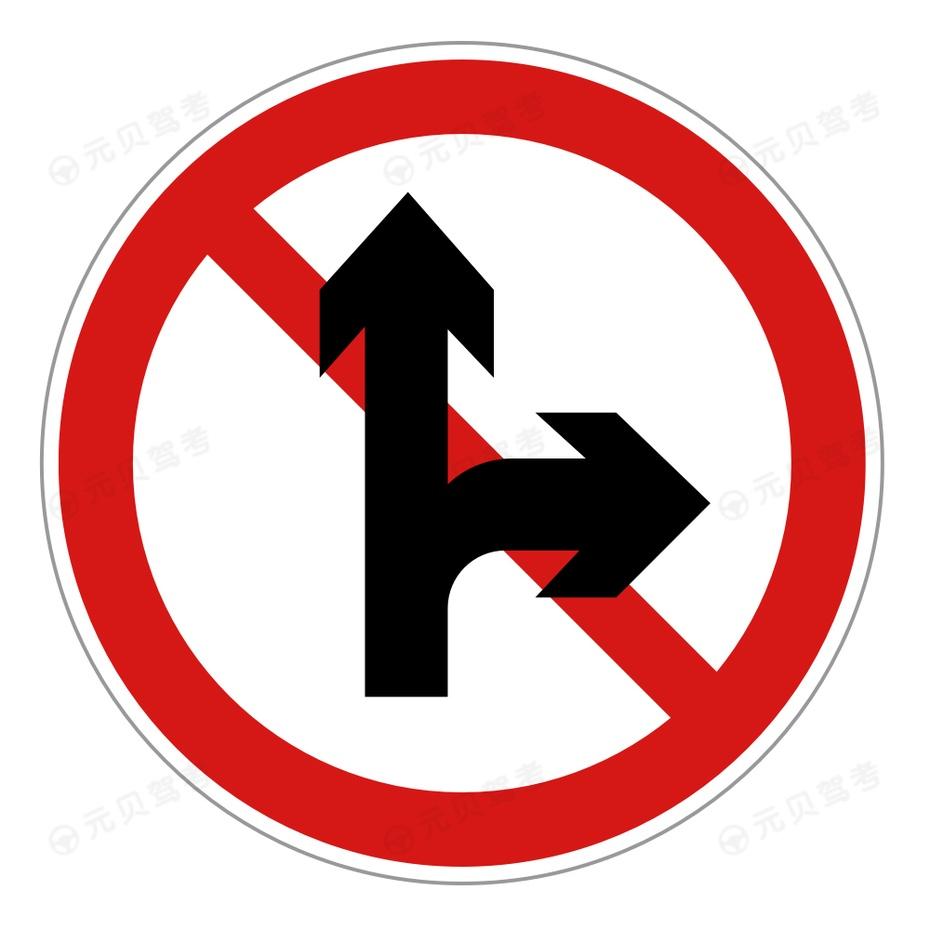 禁止直行和向右转弯