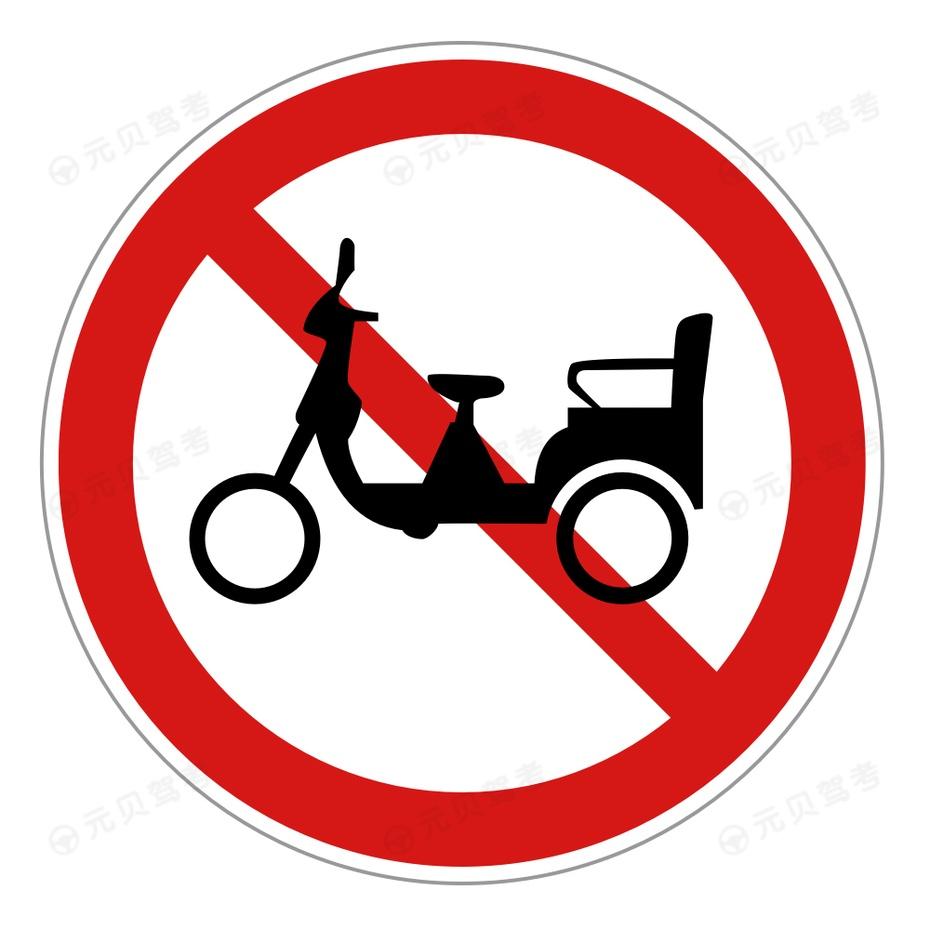 禁止电动三轮车驶入