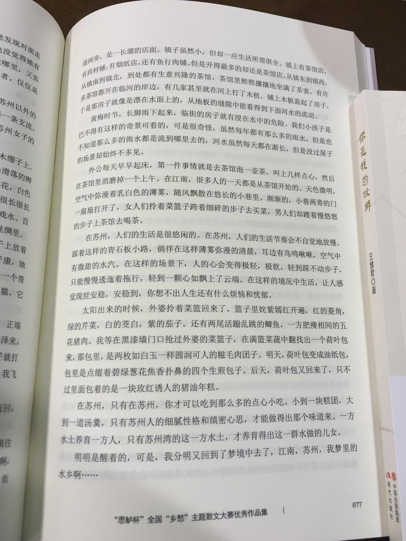 乡愁散文大赛颁奖 - 蔷薇花开 - 蔷薇花开的博客