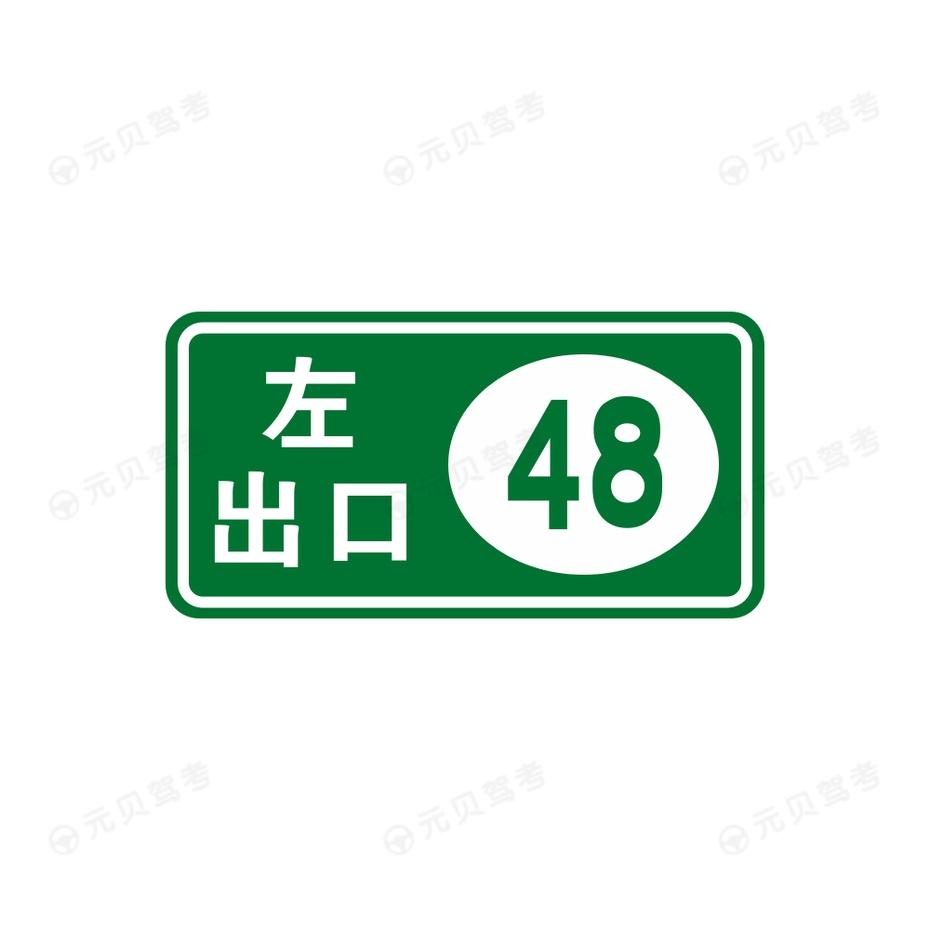 出口编号2