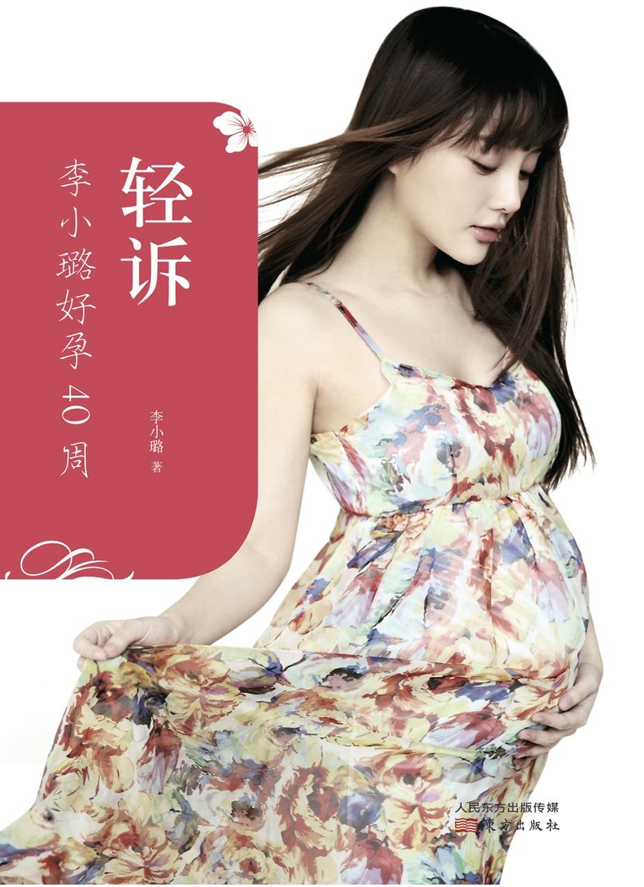 李小璐回应女儿容貌受质疑:谁家的孩子谁家爱