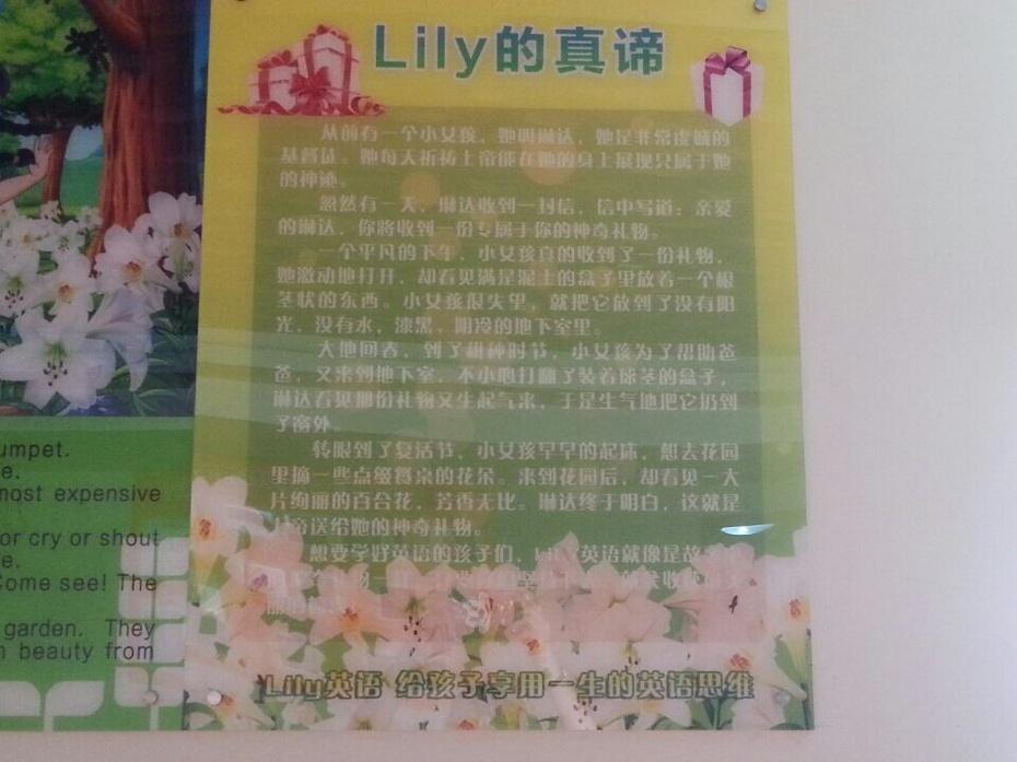 【转]不止属于Linda自己的幸福,而是每个孩子的幸福。 - qxj - LILY英语千禧街
