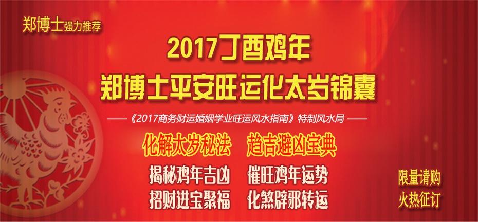 元月财运12属相提前报(2017) - 郑博士说风水 - 郑博士说风水