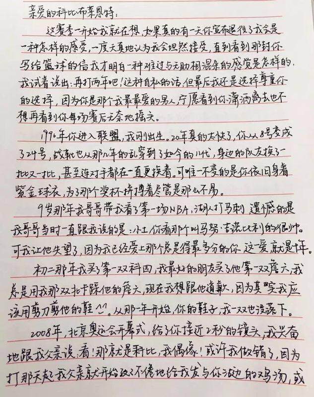 陈小土:给科比的一封信 - 盛大林 - 盛大林的博客