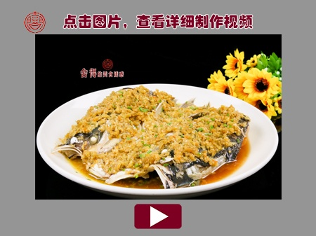 湘菜【开味鱼头】不一般的好吃 - 玩味手工DIY体验坊 - 玩味手工DIY体验坊