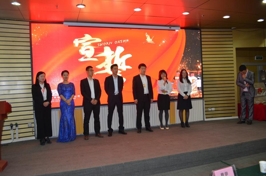 酒客来2017-2018年度表彰暨营销会议