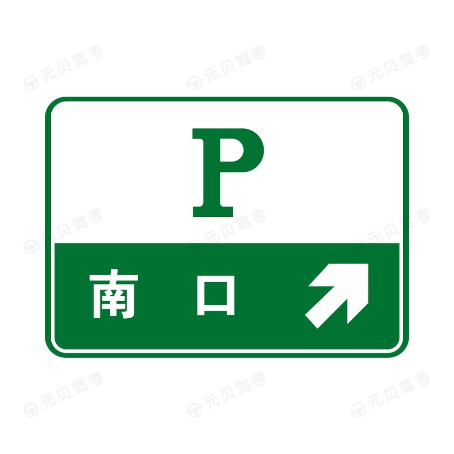 停车场预告2