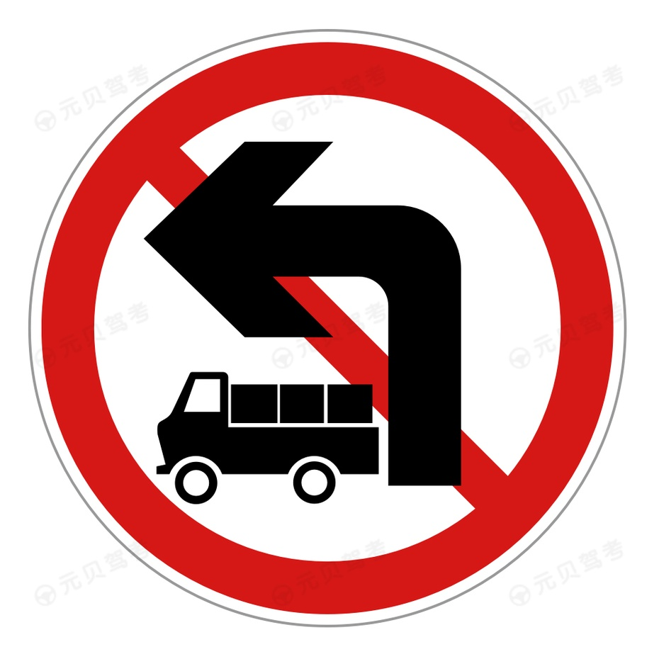 禁止载货汽车左转