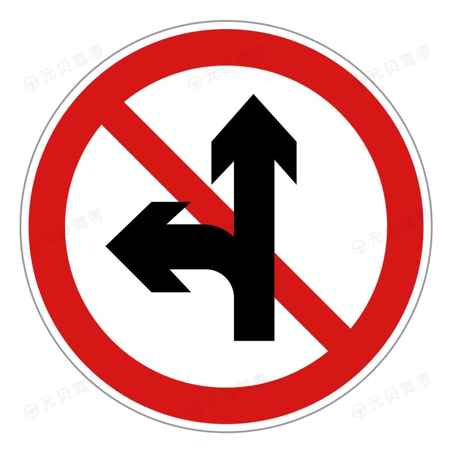 禁止直行和向左转弯