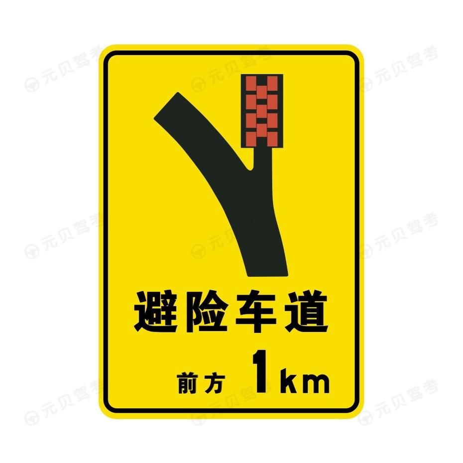 避险车道2