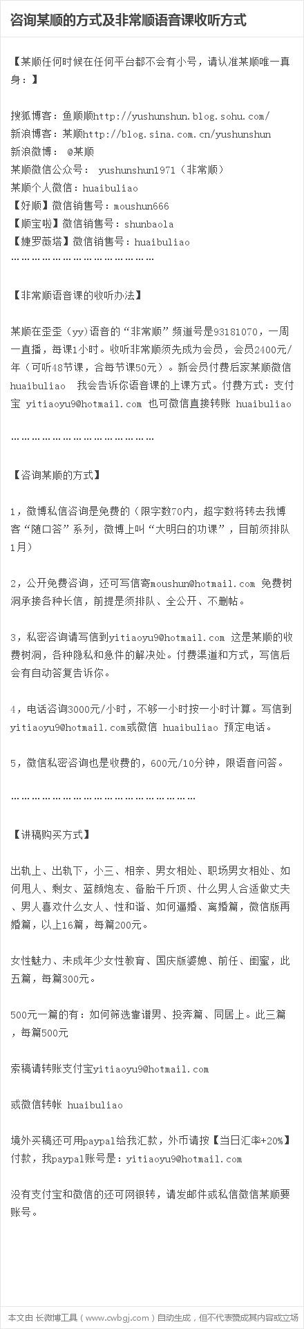 顺口答二二七零 - yushunshun - 鱼顺顺的博客