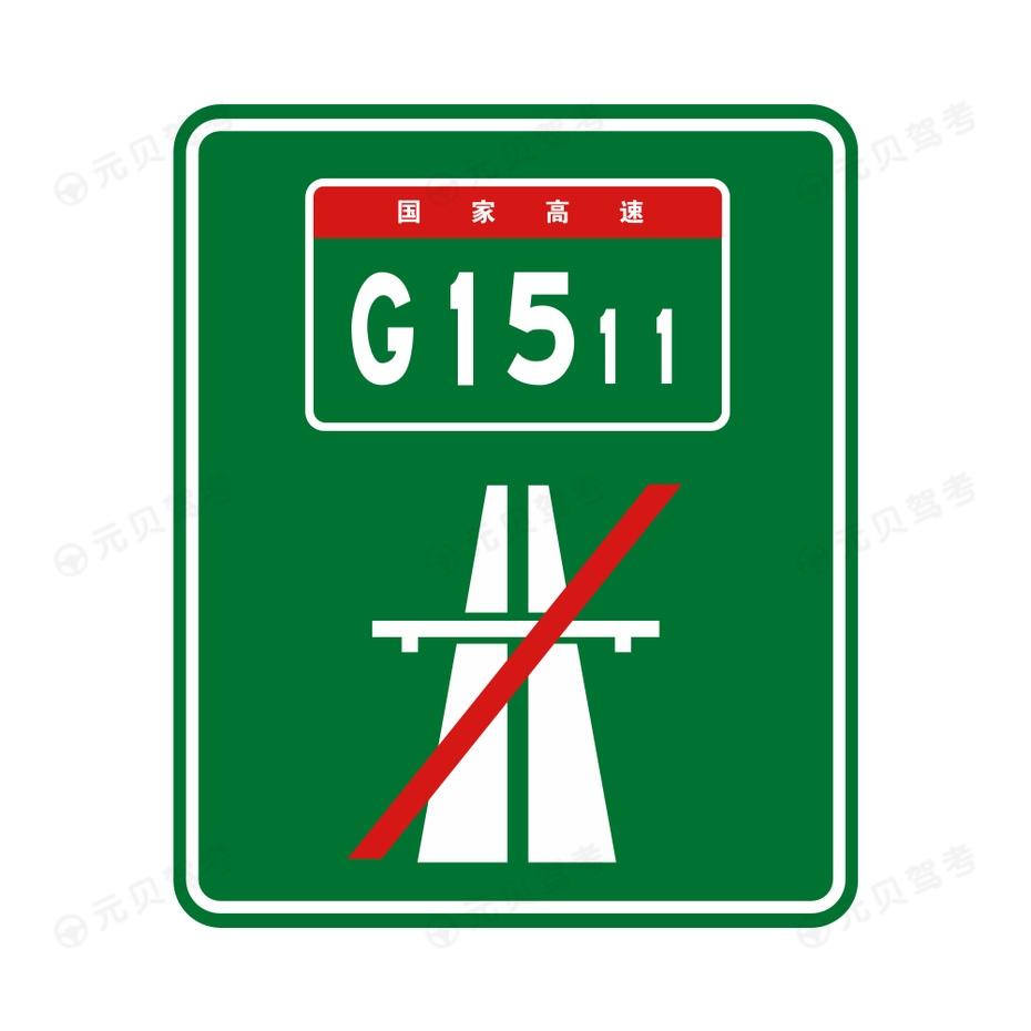 国家高速公路、省级高速公路终点2