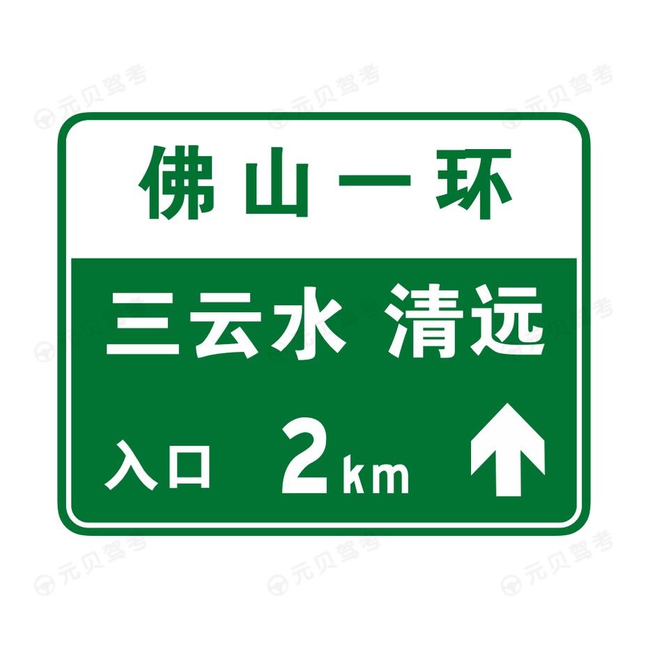 无统一编号高速公路或城市快速路入口预告1